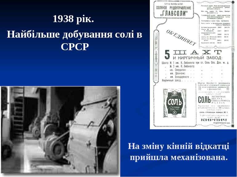 1938 рік. Найбільше добування солі в СРСР На зміну кінній відкатці прийшла ме...