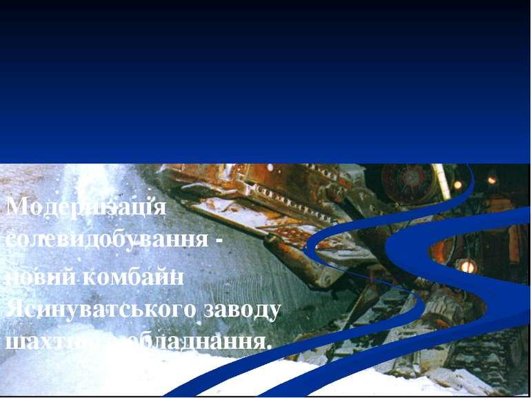 Модернізація солевидобування - новий комбайн Ясинуватського заводу шахтного о...