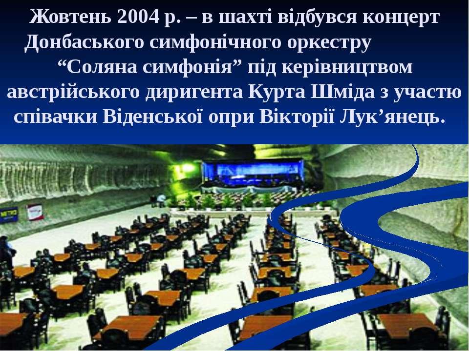 Жовтень 2004 р. – в шахті відбувся концерт Донбаського симфонічного оркестру ...