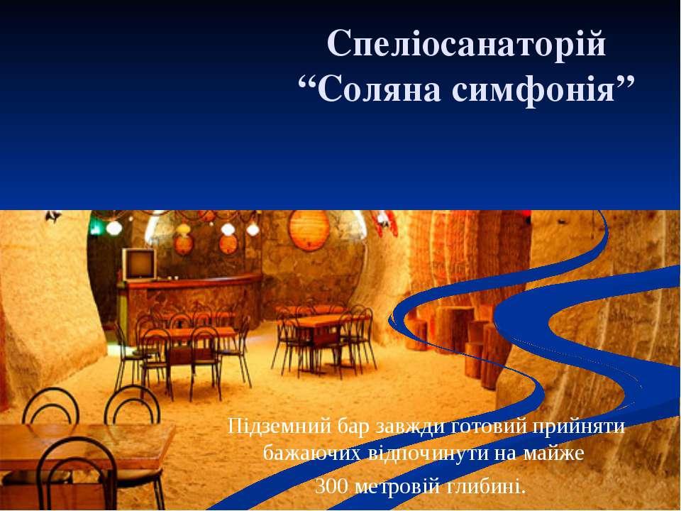 """Спеліосанаторій """"Соляна симфонія"""" Підземний бар завжди готовий прийняти бажаю..."""