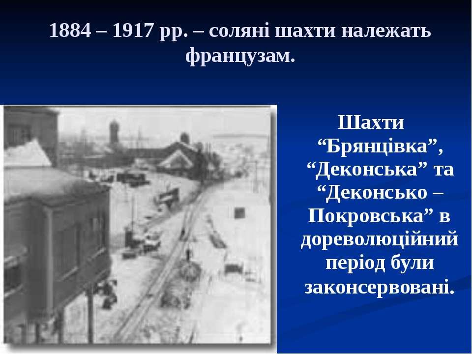 """1884 – 1917 рр. – соляні шахти належать французам. Шахти """"Брянцівка"""", """"Деконс..."""