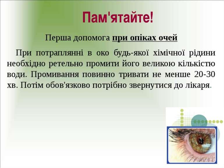 Пам'ятайте! Перша допомога при опіках очей При потраплянні в око будь-якої хі...