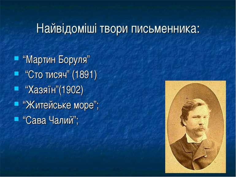 """Найвідоміші твори письменника: """"Мартин Боруля"""" """"Сто тисяч"""" (1891) """"Хазяїн""""(19..."""