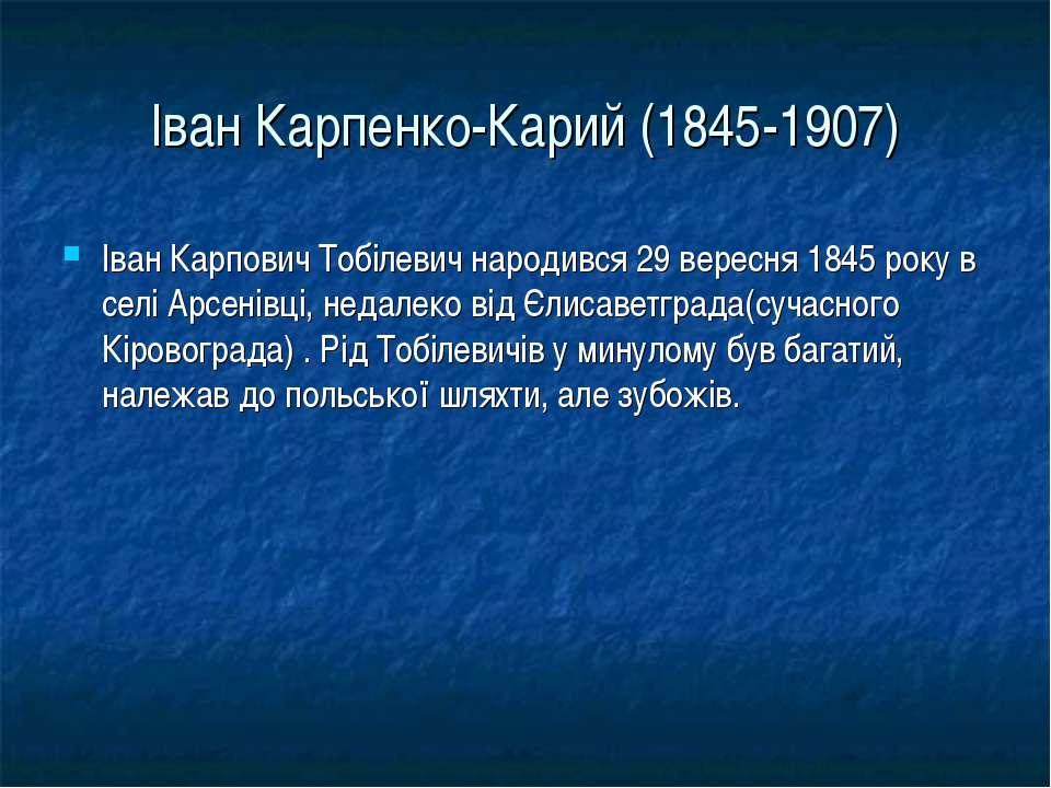 Іван Карпенко-Карий (1845-1907) Іван Карпович Тобілевич народився 29 вересня ...
