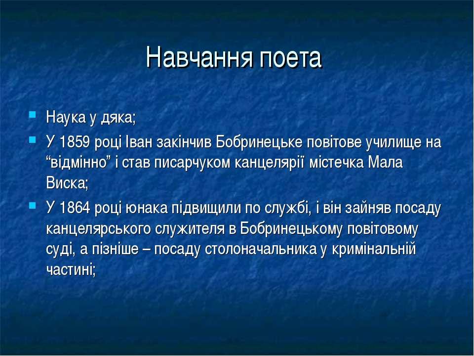 Навчання поета Наука у дяка; У 1859 році Іван закінчив Бобринецьке повітове у...