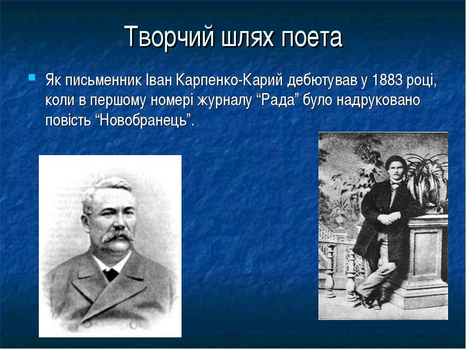 Творчий шлях поета Як письменник Іван Карпенко-Карий дебютував у 1883 році, к...