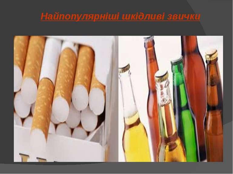 Найпопулярніші шкідливі звички