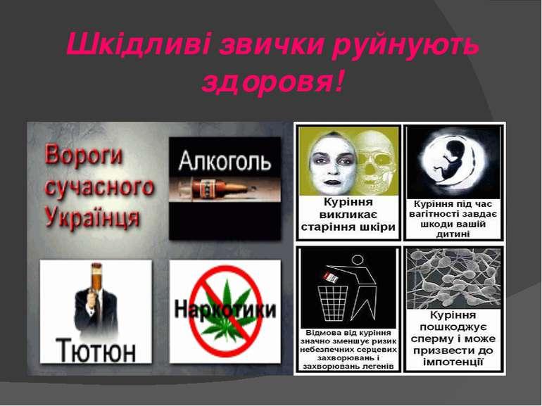 Шкідливі звички руйнують здоровя!