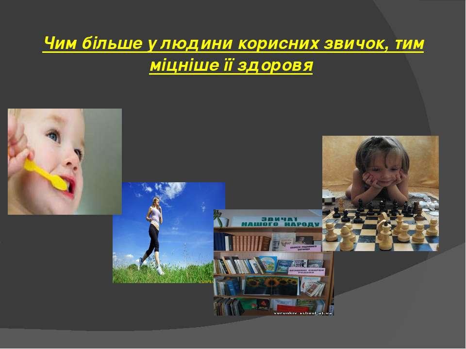 Чим більше у людини корисних звичок, тим міцніше її здоровя