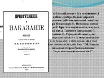 Рік публікації роману був особливим: 4 квітня Дмитро Володимирович Каракозов ...