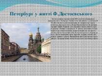 Петербург у житті Ф.Достоєвського Багато великих письменників XIX століття зо...