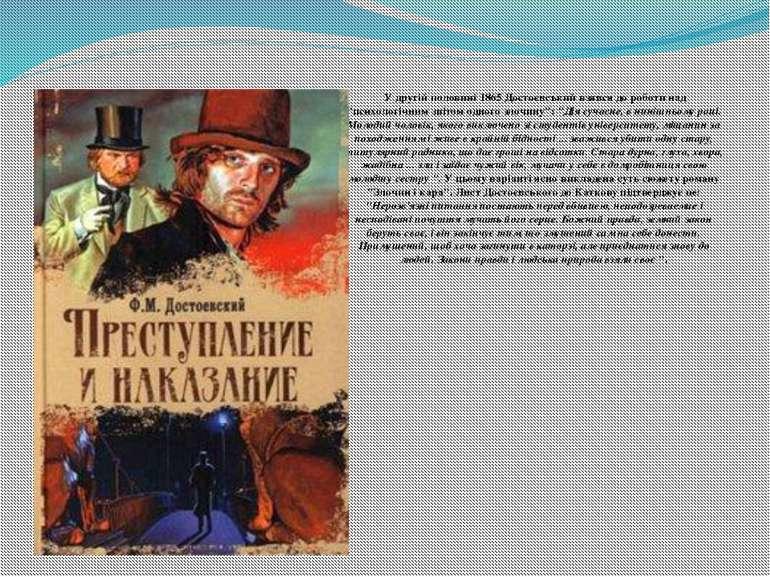 """У другій половині 1865 Достоєвський взявся до роботи над """"психологічним звіто..."""