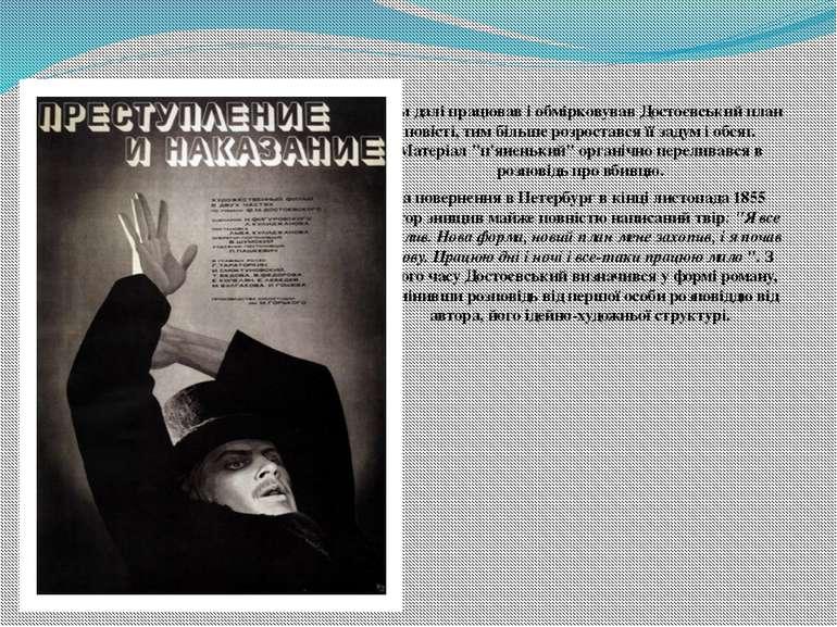 Чим далі працював і обмірковував Достоєвський план повісті, тим більше розрос...
