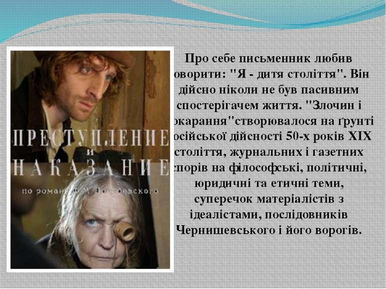 """Про себе письменник любив говорити: """"Я - дитя століття"""". Він дійсно ніколи не..."""
