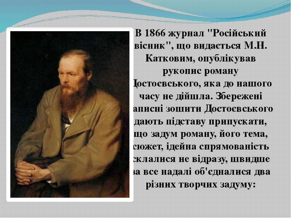 """В 1866 журнал """"Російський вісник"""", що видається М.Н. Катковим, опублікував ру..."""