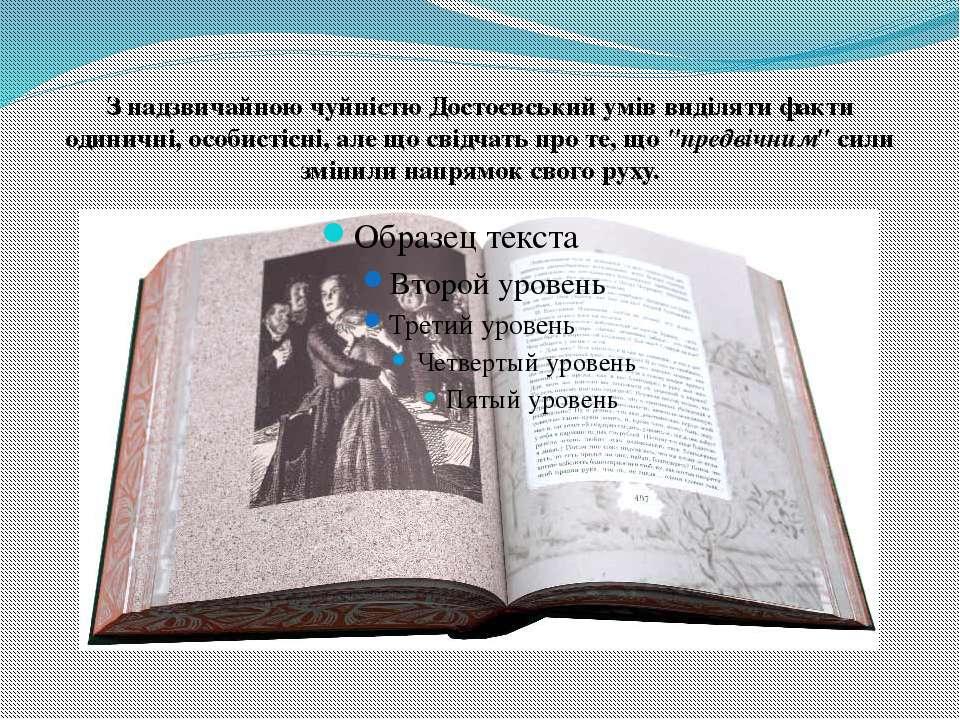 З надзвичайною чуйністю Достоєвський умів виділяти факти одиничні, особистісн...