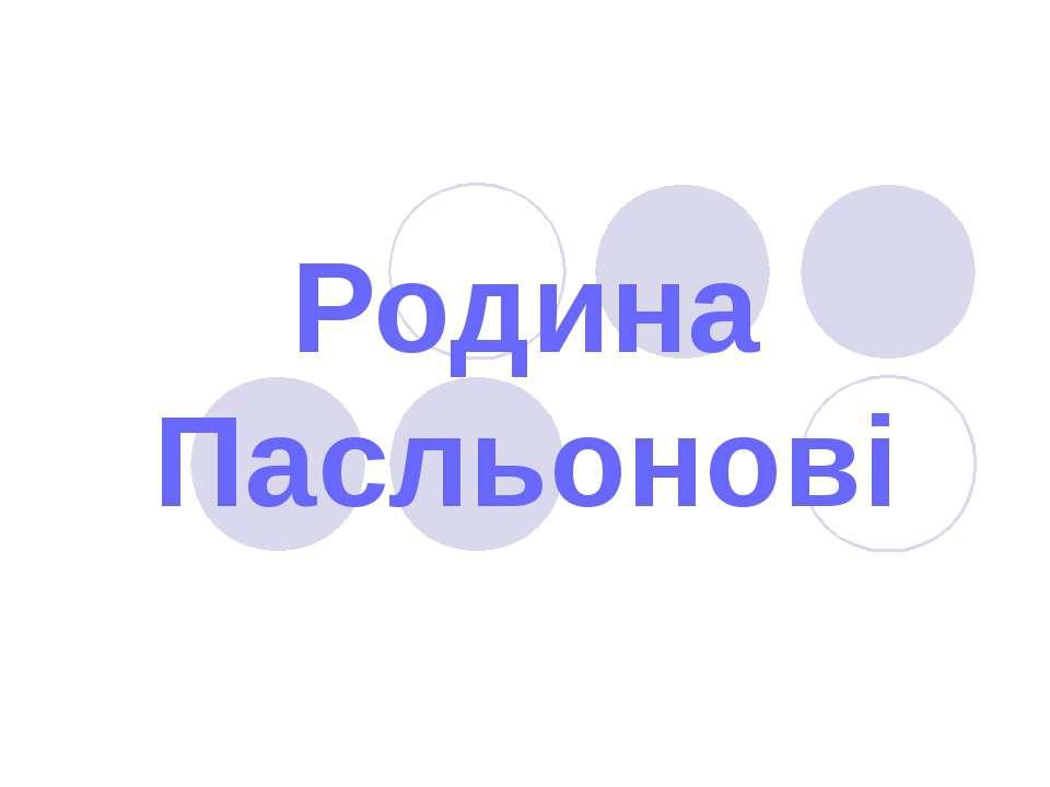 Родина Пасльонові