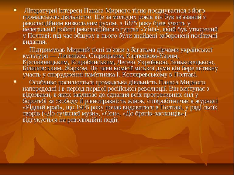 Літературні інтереси Панаса Мирного тісно поєднувалися з його громадською дія...