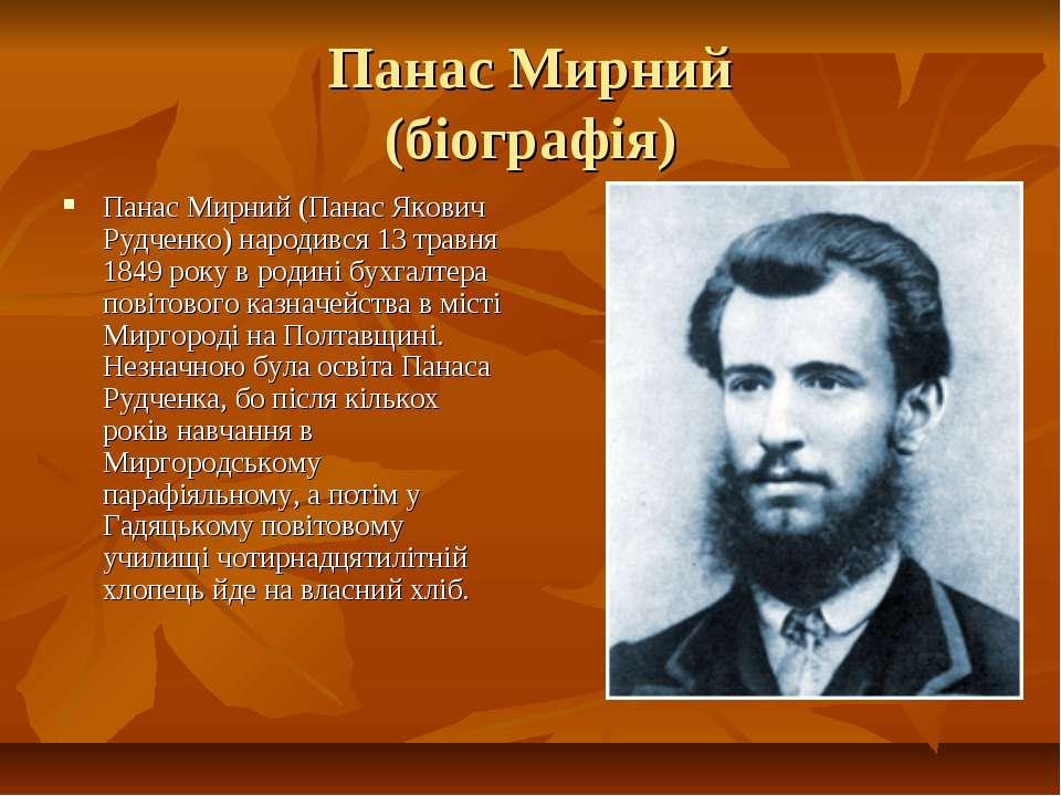 Панас Мирний (біографія) Панас Мирний (Панас Якович Рудченко) народився 13 тр...