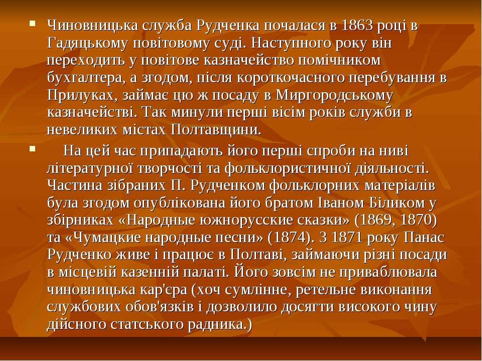 Чиновницька служба Рудченка почалася в 1863 році в Гадяцькому повітовому суді...