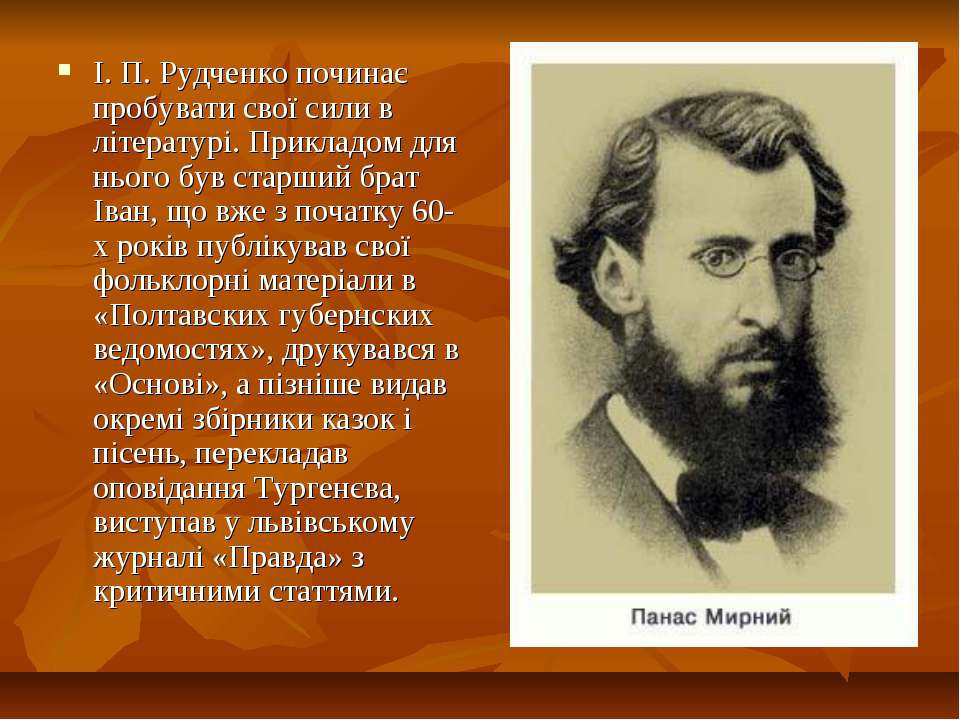 І. П. Рудченко починає пробувати свої сили в літературі. Прикладом для нього ...