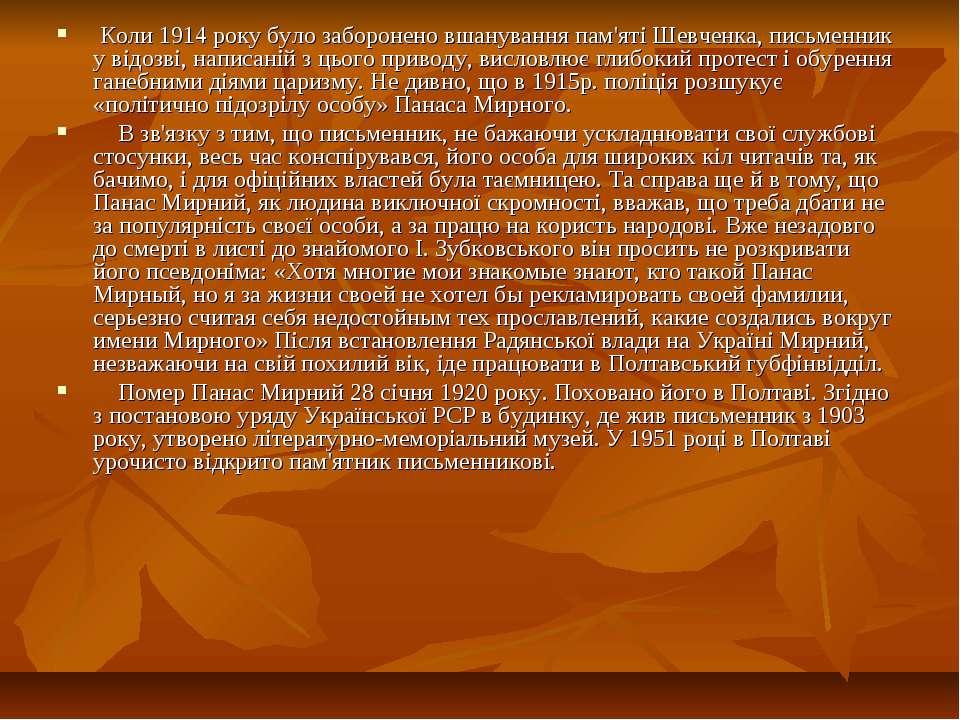 Коли 1914 року було заборонено вшанування пам'яті Шевченка, письменник у відо...