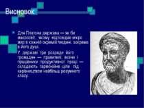 Висновок Для Платона держава — як би макросвіт, якому відповідає мікро мир в ...