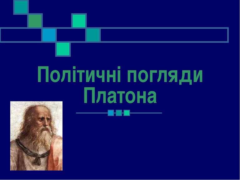 Політичні погляди Платона