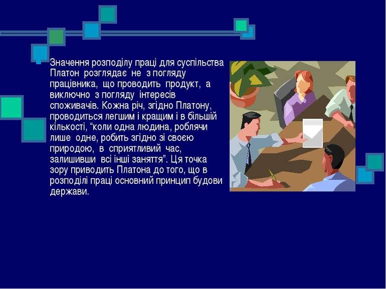 Значення розподілу праці для суспільства Платон розглядає не з погляду праців...