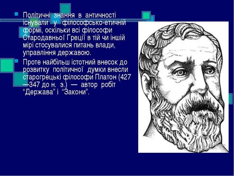 Політичні знання в античності існували у філософсько-етичній формі, оскільки ...