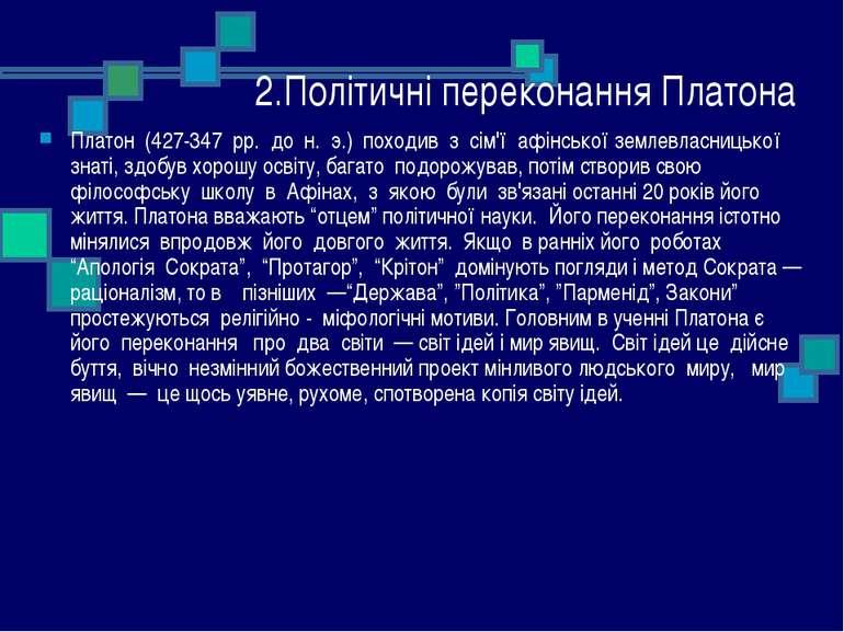 2.Політичні переконання Платона Платон (427-347 рр. до н. э.) походив з сім'ї...