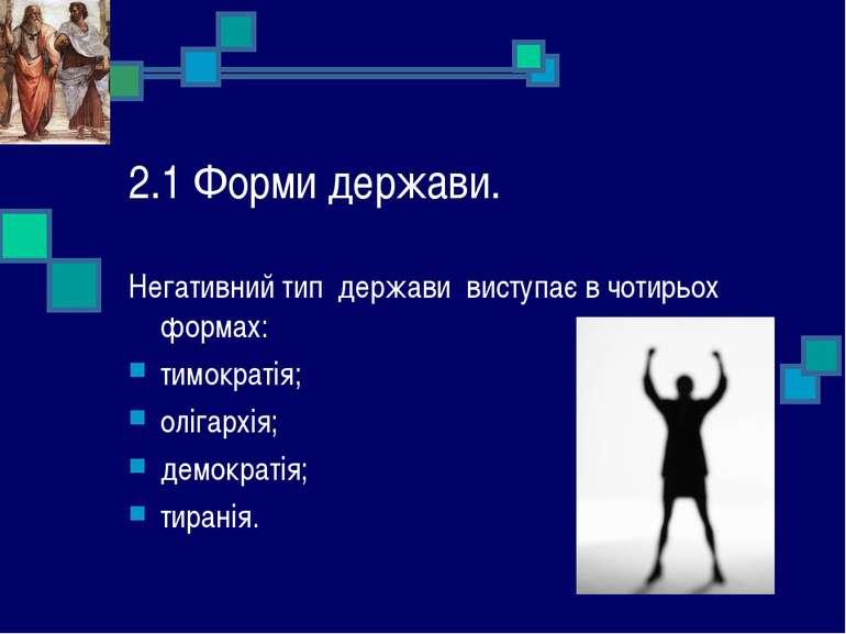 2.1 Форми держави. Негативний тип держави виступає в чотирьох формах: тимокра...