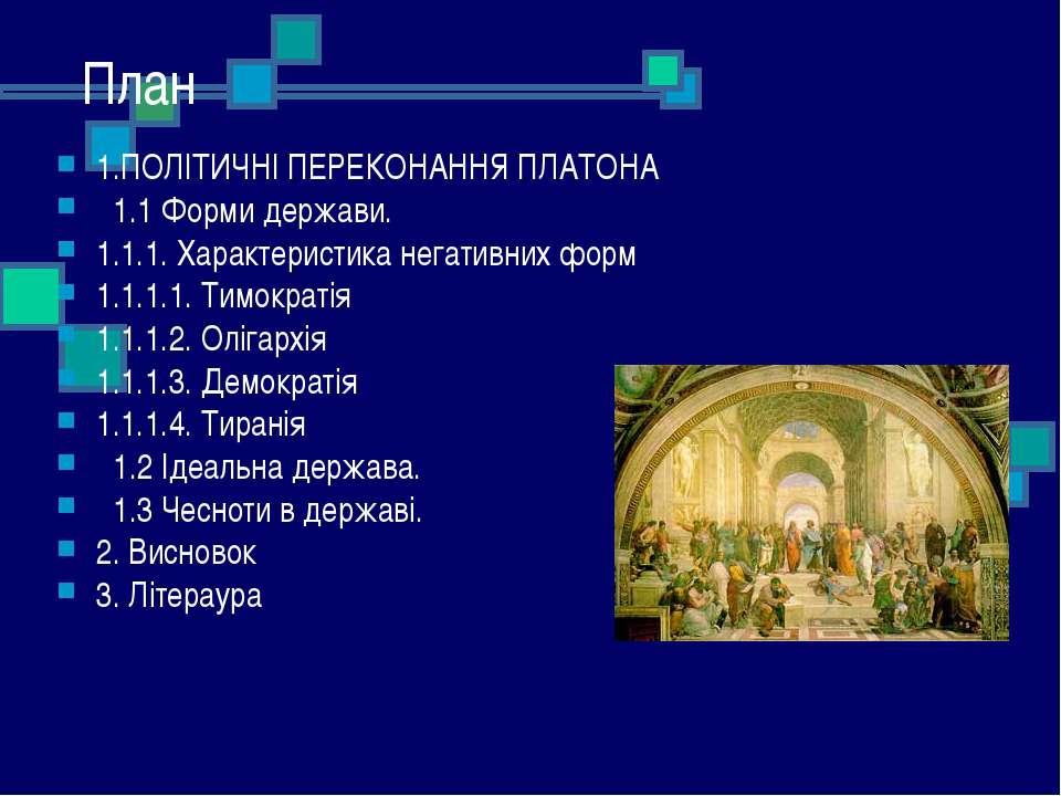 План 1.ПОЛІТИЧНІ ПЕРЕКОНАННЯ ПЛАТОНА 1.1 Форми держави. 1.1.1. Характеристика...