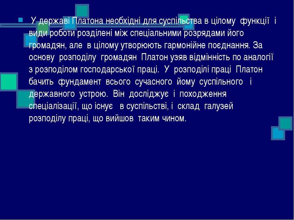 У державі Платона необхідні для суспільства в цілому функції і види роботи ро...
