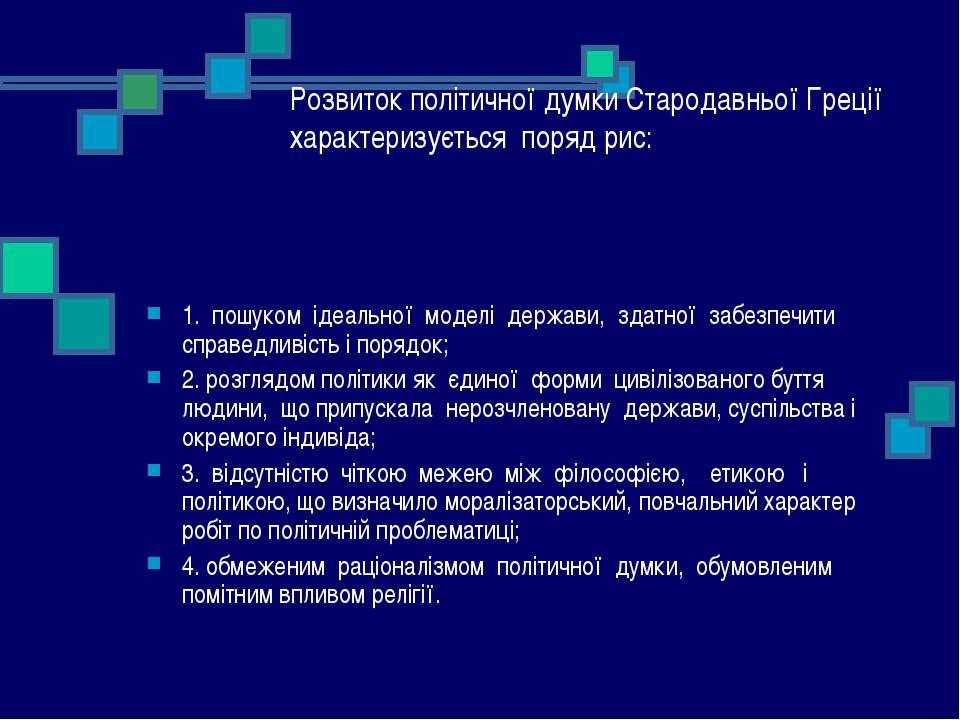 Розвиток політичної думки Стародавньої Греції характеризується поряд рис: 1. ...