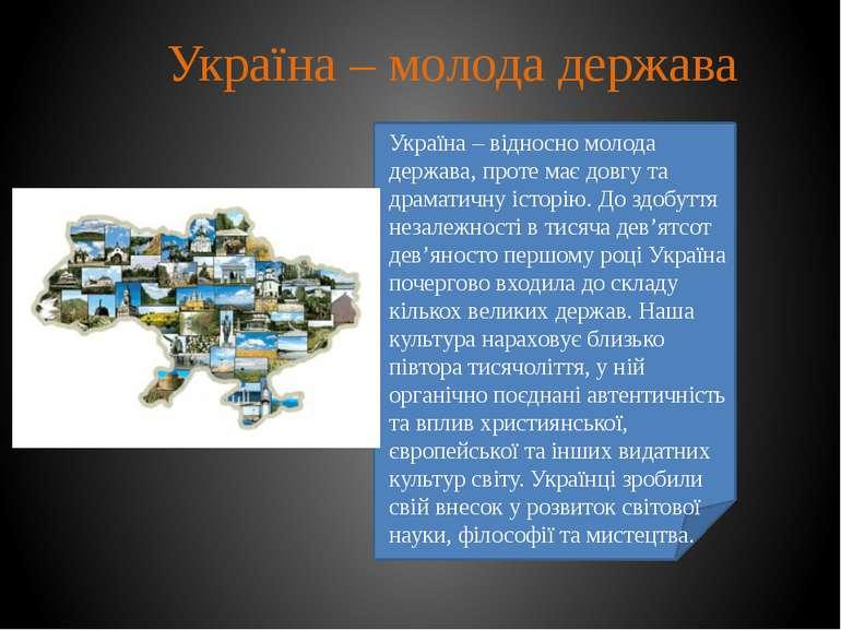 Україна – молода держава Україна – відносно молода держава, проте має довгу т...