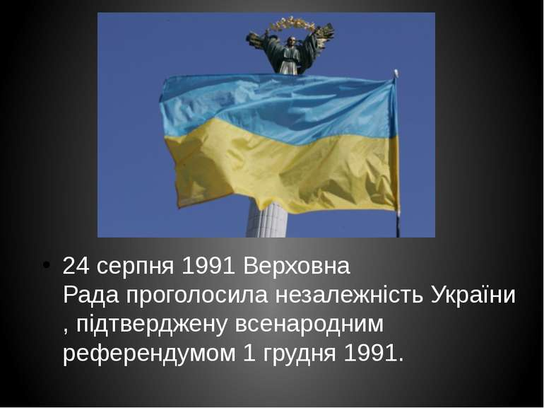 24 серпня 1991 Верховна Радапроголосила незалежність України , підтверджену ...