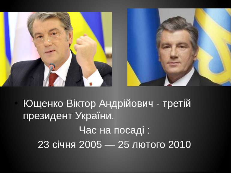Ющенко Віктор Андрійович - третій президент України. Час на посаді : 23 січня...