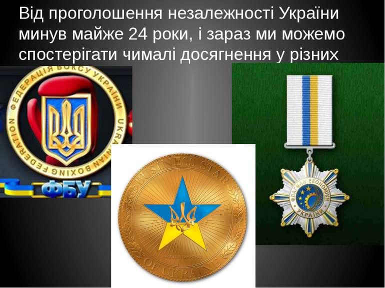 Від проголошення незалежності України минув майже 24 роки, і зараз ми можемо ...