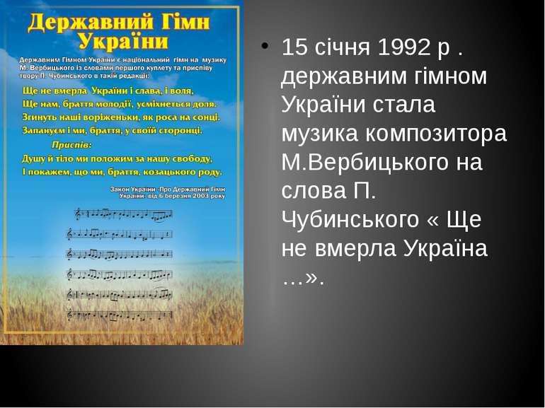 15 січня 1992р . державним гімном України стала музика композитора М.Вербиць...