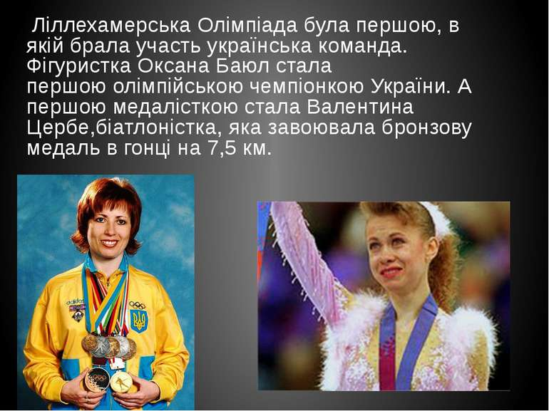 Ліллехамерська Олімпіада була першою, в якій брала участь українська команда....