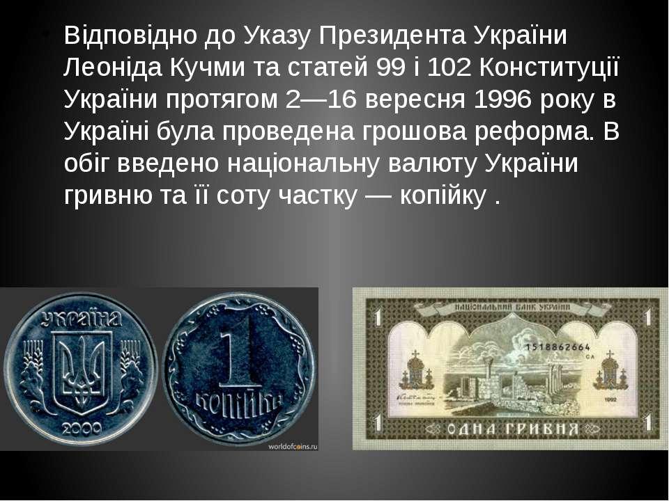 Відповідно до Указу Президента України Леоніда Кучми та статей 99 і 102 Конст...