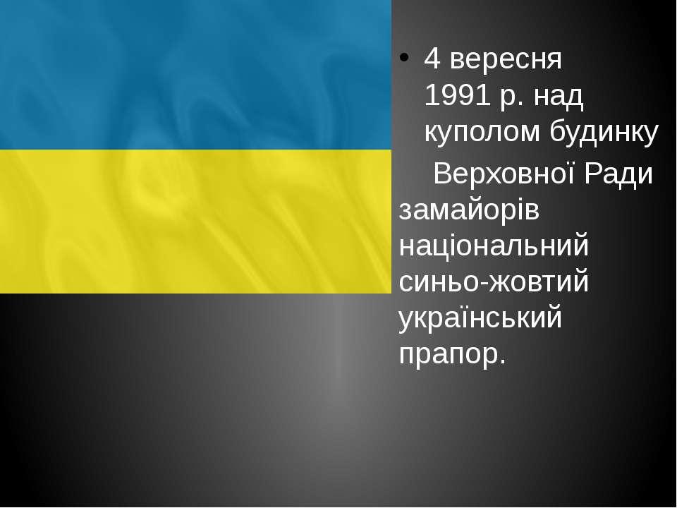 4 вересня 1991р. над куполом будинку Верховної Ради замайорів національний с...