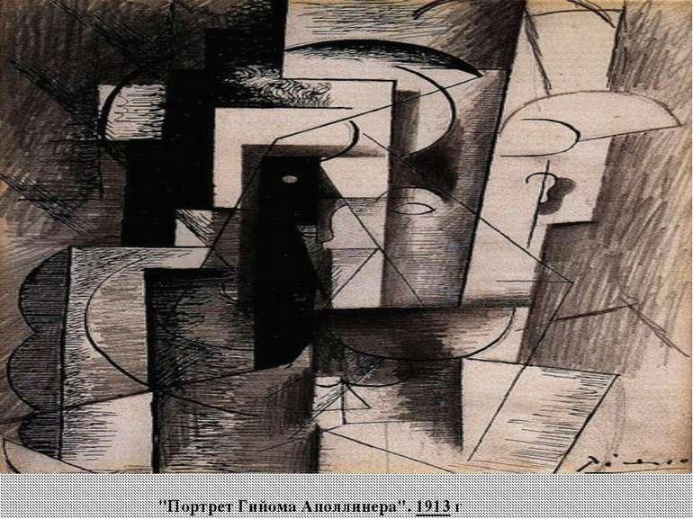 """""""Портрет Гийома Аполлинера"""".1913г"""