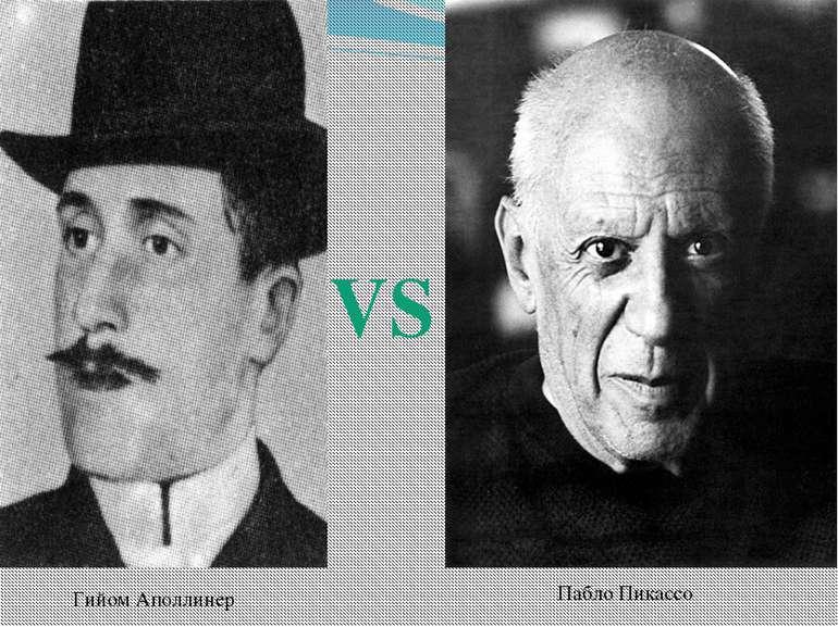 Гийом Аполлинер VS Пабло Пикассо