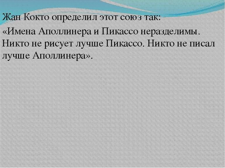 Жан Кокто определил этот союз так: «Имена Аполлинера и Пикассо неразделимы. Н...