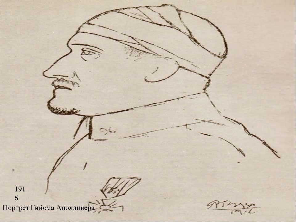 Портрет Гийома Аполлинера 1916