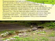 Природоохоронна територія розташована за 15—18км на південь від містаЗапорі...