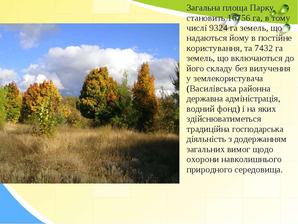 Загальна площа Парку становить 16756 га, в тому числі 9324 га земель, що нада...