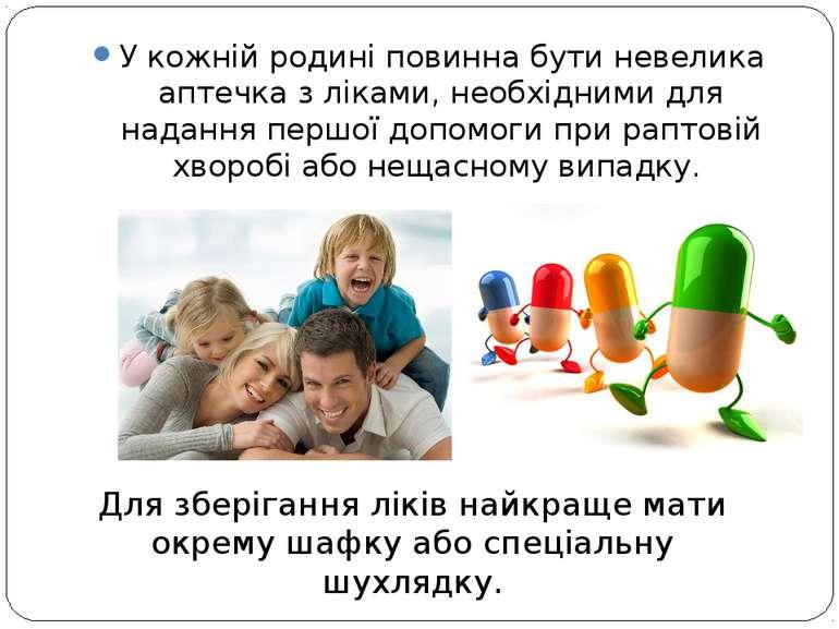 У кожній родині повинна бути невелика аптечка з ліками, необхідними для надан...
